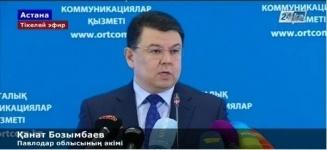Спроси с Бозумбаева