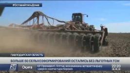 Более 50 павлодарских сельхозформирований остались без льготных ГСМ