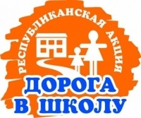 """Больше восьми тысяч школьников Павлодарской области получили помощь в рамках акции """"Дорога в школу"""""""