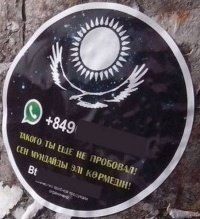 Алматинцам предлагают зарабатывать распространением рекламы наркотиков