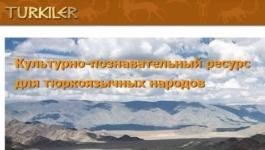Первая социальная сеть для тюркоязычных народов запущена в Казахстане