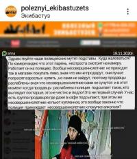 Продавцы продуктовых магазинов обвинили полицейских в эксплуатации несовершеннолетних, подлости и «подставах» в Павлодарской области