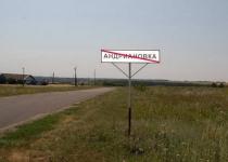 В Павлодарской области проголосовали за переименование еще двух сел