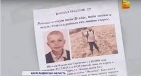 Пропавший в Темиртау 9-летний ребенок объявлен в республиканский розыск