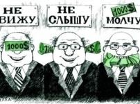 Антикоррупционную программу в Казахстане признали неэффективной