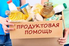 В Павлодаре начали выдачу продуктовых наборов малоимущим семьям