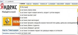 Яндекс: ужас, что творится в Казахстане!