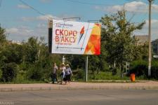 На три дня Аксу станет спортивной столицей Павлодарской области