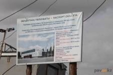 В Павлодаре магистральные пути к спортивным объектам построит монополист