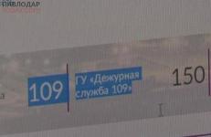 Павлодарцы не могут дозвониться по номерам горячей линии городского акимата