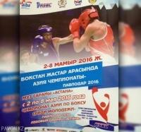 Чемпионат Азии по боксу пройдет в Павлодаре