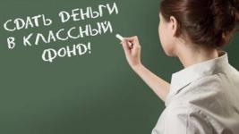 """Отказ давать """"добровольные пожертвования"""" классу обернулся скандалом в Павлодаре"""