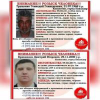 Одиннадцать без вести пропавших жителей Павлодарской области продолжают искать волонтеры отряда «Вита»