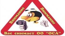 Неизвестные заблокировали сайт Общества содействия автомобилистам