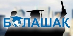 В РК ужесточены требования к претендентам на стипендию «Болашак»