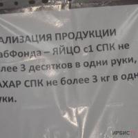 Лимит на отпуск сахара и яйца установили в одной из торговых сетей в Павлодаре