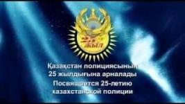 Павлодарские стражи порядка создали видеофильм-поздравление к 25-летнему юбилею своего ведомства