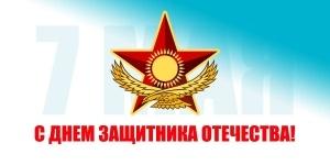 День защитника Отечества в Павлодаре