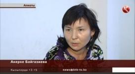 Письмо об алматинке, которую поджег муж, направили Назарбаеву
