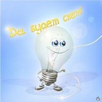 День Энергетика!