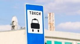 Недобросовестные таксисты будут возить гостей EXPO бесплатно