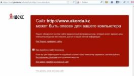 Взломан сайт президента