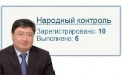 """""""Народный контроль"""" Павлодарского областного акимата"""