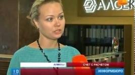 Жителям Алматы навязывают услуги и вынуждают за них платить