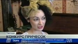 Конкурс причесок прошел в Павлодаре