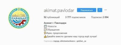 Куда смотрит акимат Павлодара?