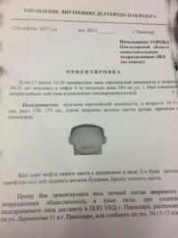 В Павлодаре ищут подозреваемого в совершении непристойных действий