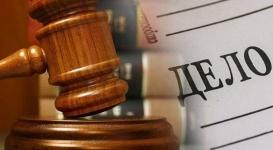 Суд вынес приговор по делу о махинациях с займами Банка Хоум Кредит