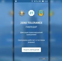 Павлодарская прокуратура запустила мобильное приложение Zero Tolerance