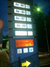 Самый ходовой бензин стоит на павлодарских заправках в среднем 126 тенге