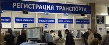 В Казахстане изменились правила регистрации транспортных средств