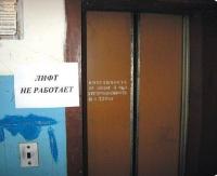 В Павлодаре завис лифтовой вопрос