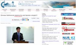 На официальном сайте госпредприятия Павлодар называют Кереку