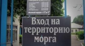 Деятельность морга в Алматы приостановлена судом