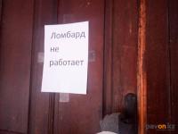 "Директора ломбарда ""Гарант 24"" арестовали на два месяца в Павлодаре"