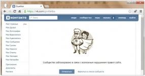 Вконтакте заблокировали сообщество «Это Павлодар, детка!»