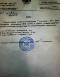 Студентов алматинского вуза приказали выселить из общежития за отказ участвовать в велопробеге
