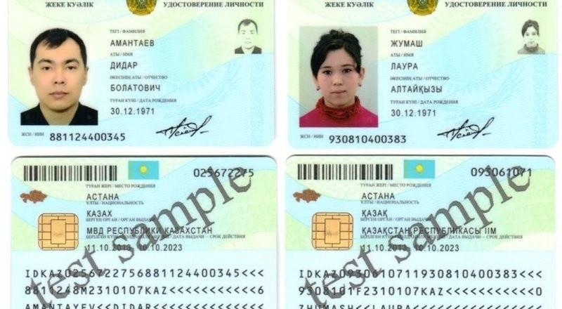 казахстанский паспорт нового образца