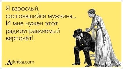 atkritka_1360257418_229.jpg
