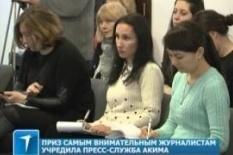 Приз самым внимательным журналистам учредила пресс-служба акима Павлодарской области